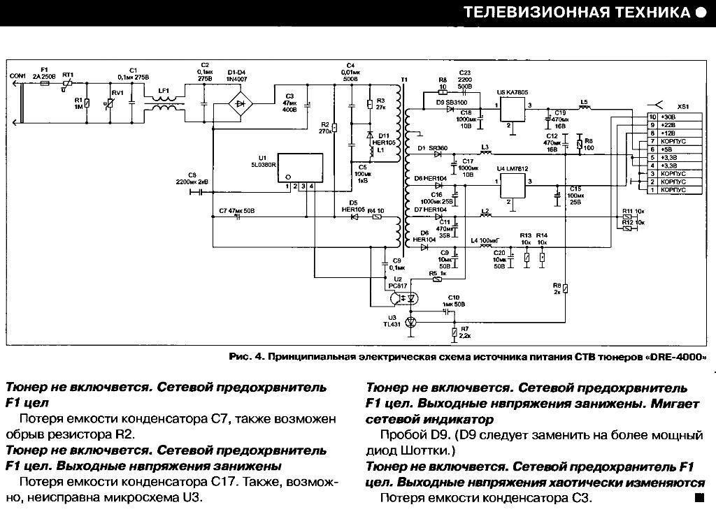 схема БП 8300